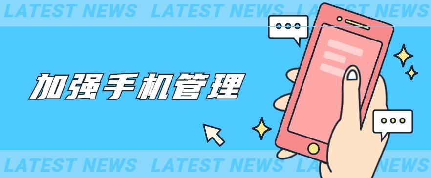 浙江省教育厅发布《关于进一步加强中小学生手机、睡眠、作业管理工作的通知!