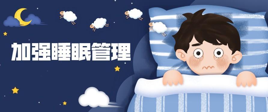 浙江省教育厅发布《关于进一步加强中小学生手机、睡眠、作业管理工作的通知!图2