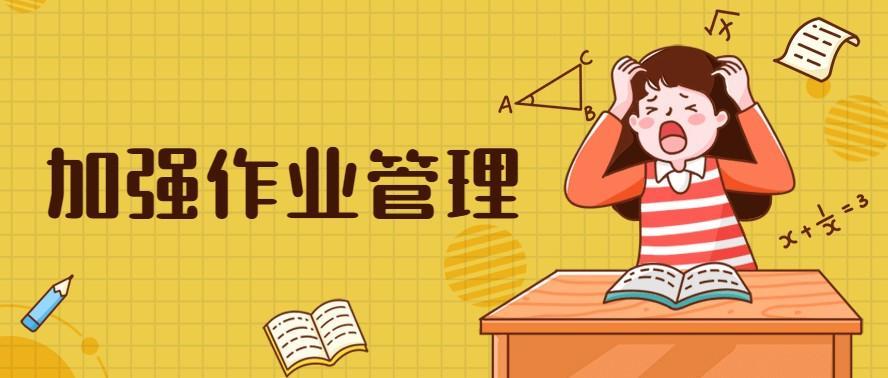 浙江省教育厅发布《关于进一步加强中小学生手机、睡眠、作业管理工作的通知!图3