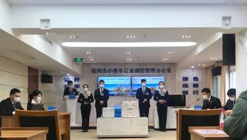 2021年杭州第八次小客车指标增加一次摇号机会!6月9日开始报名!图1