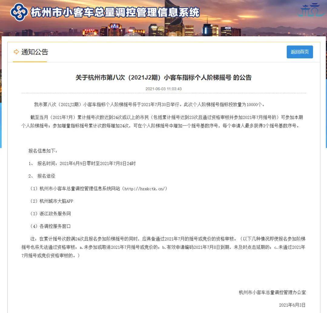 2021年杭州第八次小客车指标增加一次摇号机会!6月9日开始报名!图2