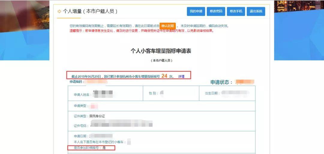 2021年杭州第八次小客车指标增加一次摇号机会!6月9日开始报名!
