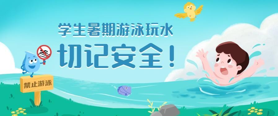 教育部发布重要通知:要求做好预防学生溺水事故工作,保障广大中小学生生命安全!